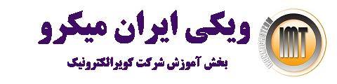 ویکی ایران میکرو